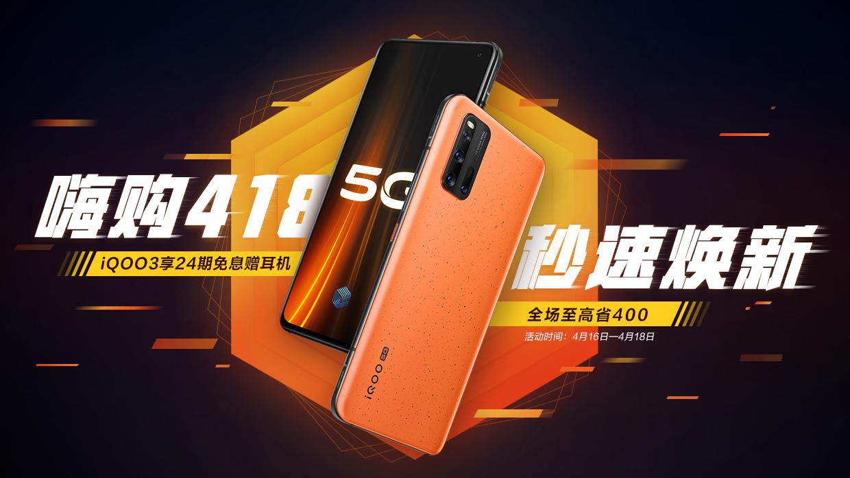 """蘇寧""""418""""促銷大狂歡來了!5G手機琳瑯滿目,總有一款適合你"""