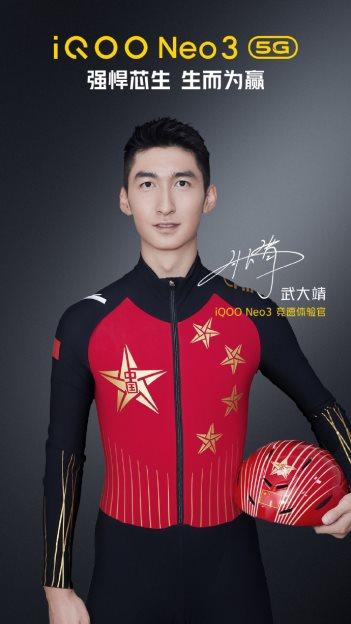 武大靖成為競速體驗官,iQOO Neo3發布會倒計時3天