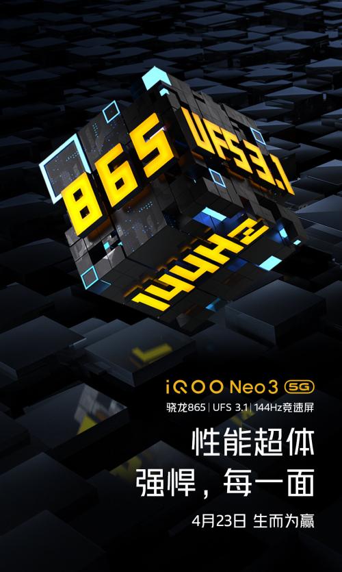 iQOO Neo3核心參數爆匯總:144Hz競速屏有多強?明天正式揭曉