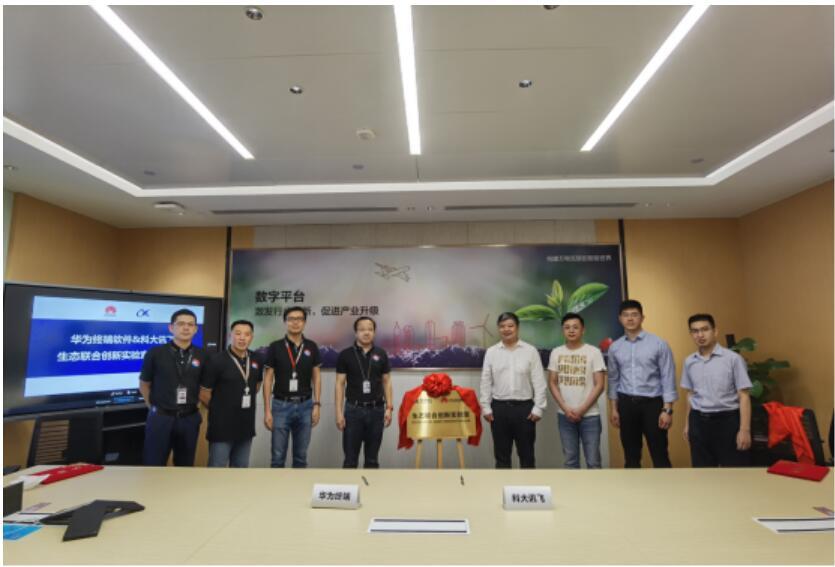 华为终端软件和科大讯飞共建生态联合创新实验室,探索跨终端分布式新体验