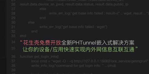 QNAP NAS内嵌花生壳PHTunnel,没有公网IP快速实现NAS外网访问!