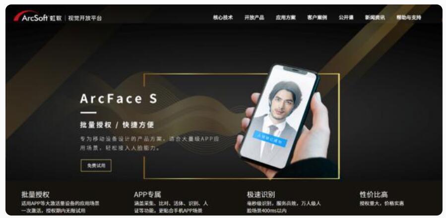 虹軟開放平臺算法上新 助力全面拓展人臉識別細分化場景