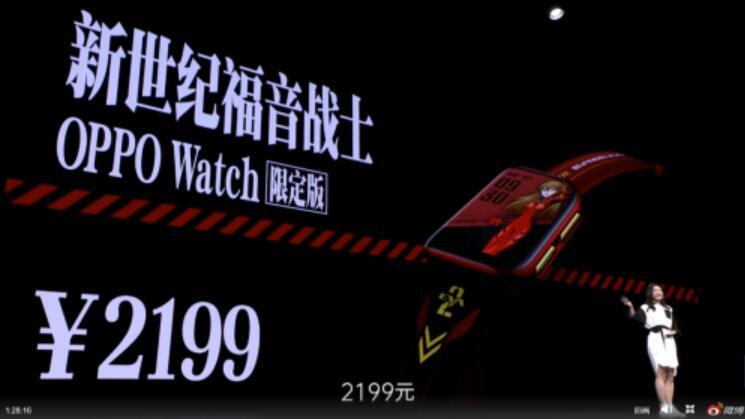 OPPO携EVA推联名限定款手表,把女神明日香戴上手!