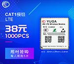 LTE Cat1有什么用?基于4G LTE打造c...
