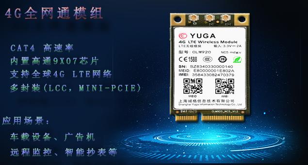 域格9X07模块AT指令使用
