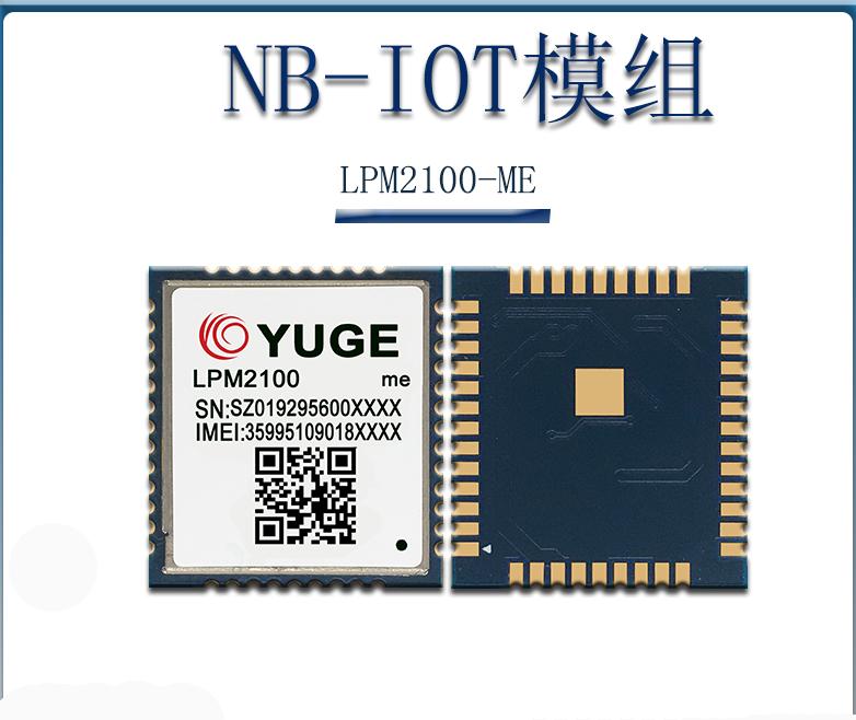 高性能、低功耗NB-IoT无线通讯模组