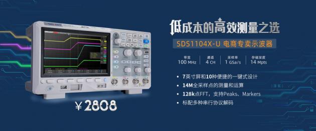 预算内的示波器 | 鼎阳科技发布SDS1104X-U超级荧光示波器