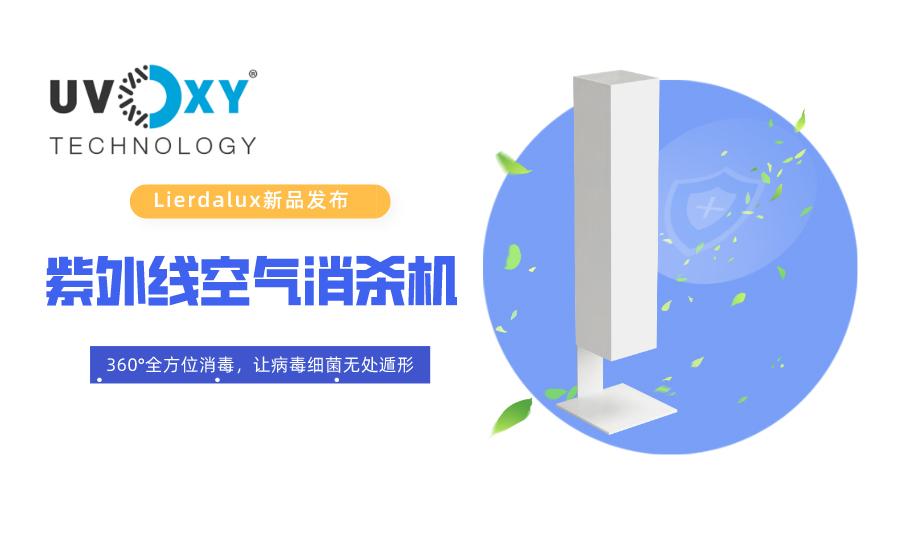 新品发布 | 利尔达紫外线空气消杀机,破解安全顾...
