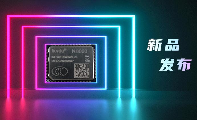 重磅发布!利尔达推出基于海思第三代NB芯片方案模组——NB860