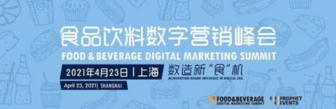 百炼智能店店通(餐饮版)亮相2021第二届食品饮料数字营销峰会