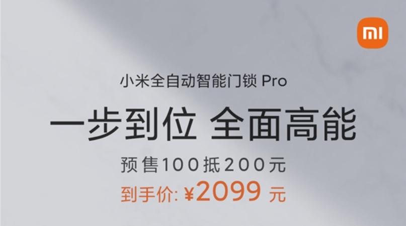 小米全自动智能门锁Pro全渠道开启预售,到手价2099元