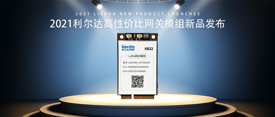 简约不简单,利尔达新一代高性价比LoRa网关模组正式发售