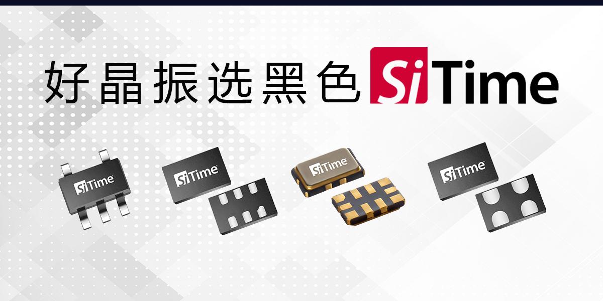 SiTime MEMS硅晶振五大优势